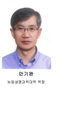 농업생명과학대학장 안기완